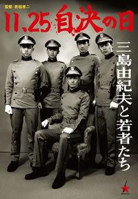 locandina del film 11.25 JIKETSU NO HI: MISHIMA YUKIO TO WAKAMONOTACHI