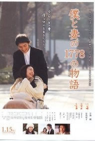 locandina del film 1,778 STORIES OF ME AND MY WIFE