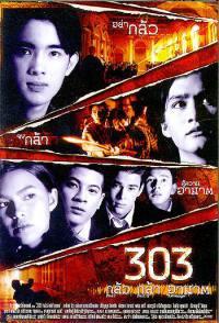 locandina del film 303 FEAR FAITH REVENGE