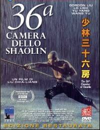 36a Camera Dello Shaolin (1978)
