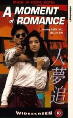 locandina del film A MOMENT OF ROMANCE