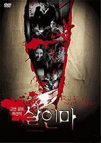 locandina del film A BLOODTHIRSTY KILLER