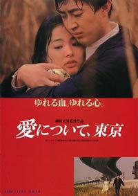 locandina del film ABOUT LOVE, TOKYO