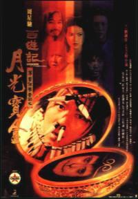 locandina del film A CHINESE ODYSSEY PART ONE - PANDORA'S BOX