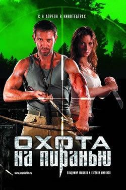 locandina del film AGENTE HUNT - MISSIONE SIBERIA