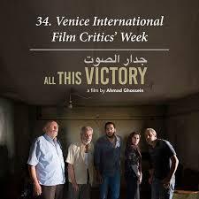 locandina del film ALL THIS VICTORY