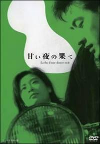 locandina del film AMAI YORU NO HATE