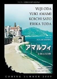 locandina del film AMALFI: MEGAMI NO 50 BYOU