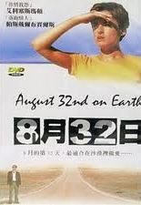 locandina del film AUGUST 32ND ON EARTH