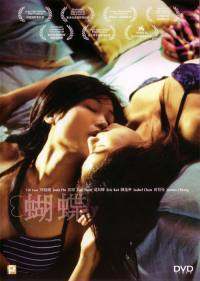 locandina del film BUTTERFLY (2004)