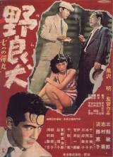 Cane Randagio (1949)