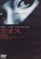 locandina del film CHAOS (1999)