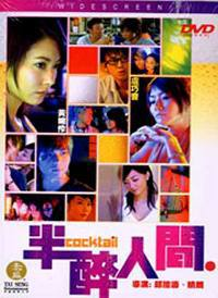 locandina del film COCKTAIL (2005)