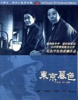 locandina del film CREPUSCOLO DI TOKYO