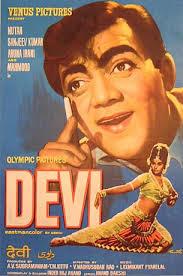 locandina del film DEVI