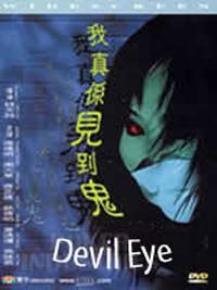 locandina del film DEVIL EYE