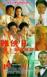 locandina del film DU XIA II: SHANG HAI TAN DU SHENG
