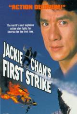First Strike (1997)