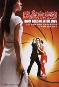 locandina del film FROM BEIJING WITH LOVE