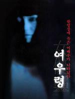 locandina del film GHOST ACTRESS