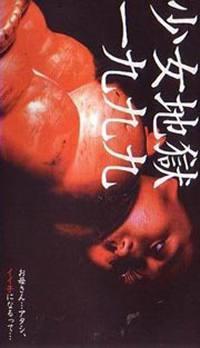 locandina del film GIRL HELL 1999