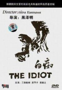 L'Idiota – Hakuchi (1951)