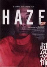 locandina del film HAZE - IL MURO