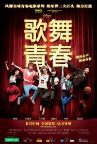 locandina del film DISNEY HIGH SCHOOL MUSICAL CHINA