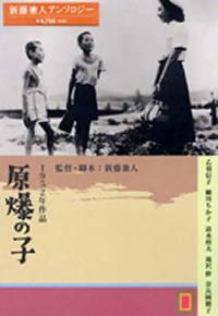 locandina del film I BAMBINI DI HIROSHIMA