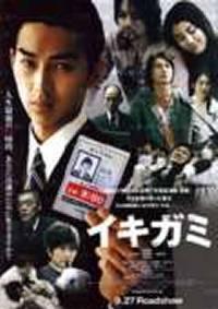 locandina del film IKIGAMI