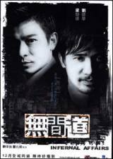 locandina del film INFERNAL AFFAIRS