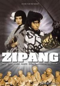 locandina del film JIPANGU - THE LEGEND OF ZIPANG