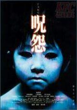 locandina del film JU-ON: RANCORE