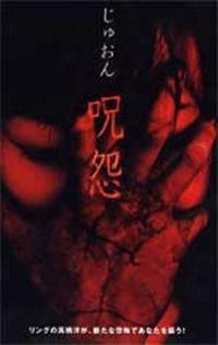 locandina del film JU-ON: THE CURSE