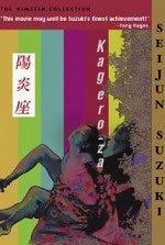 locandina del film KAGERO-ZA
