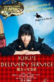 locandina del film KIKI'S DELIVERY SERVICE