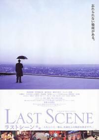 locandina del film LAST SCENE