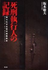 L'Impiccagione (1968 – SubITA)