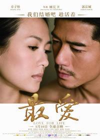 locandina del film LOVE FOR LIFE
