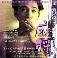 locandina del film MAHJONG