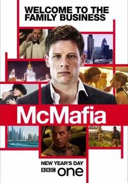 locandina del film MCMAFIA - STAGIONE 1