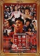 locandina del film MEMORIES OF MATSUKO