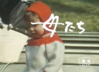 locandina del film MOTHERS