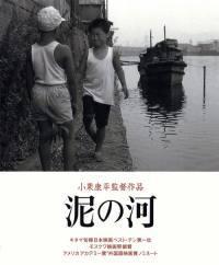 locandina del film MUDDY RIVER