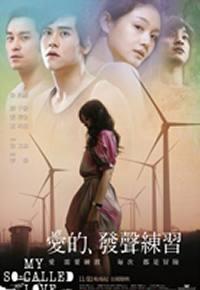 locandina del film MY SO-CALLED LOVE