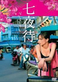 locandina del film NANANYOMACHI