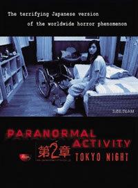 Paranormal Activity 2 – Tokyo Night (2010)