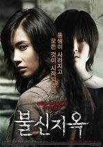 locandina del film POSSESSED (2009)