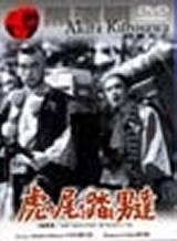 Quelli Che camminavano Sulla Coda della Tigre (1945)