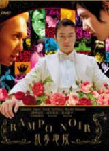 locandina del film RAMPO NOIR